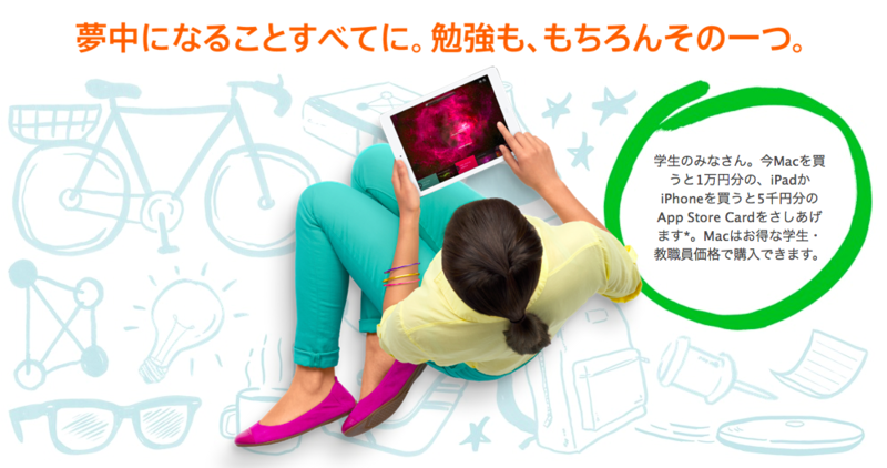 Apple Storeで学生向けキャンペーン実施中!Macなどを購入すると最大2万円分お得に!