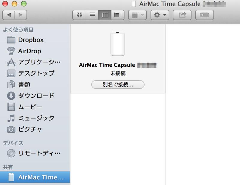 FinderからNAS化したTime Capsuleのデータにアクセスできなくなったときの対処法