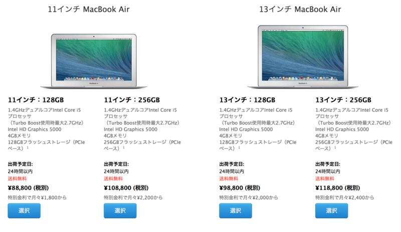 Haswell Refreshを搭載した「MacBook Air」が5千円値下げしてリリース!!