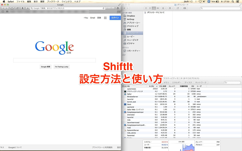 MacでWindowsみたいに画面分割したいというときに便利な「ShiftIt」の設定方法と使い方