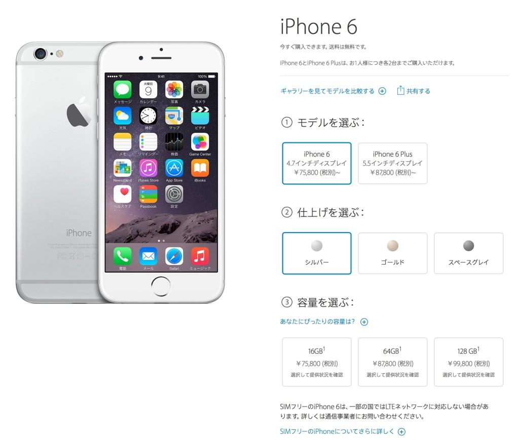 Apple Store-iPhone6