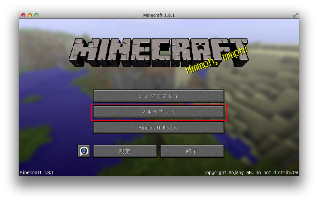minecraft_multiplay-1