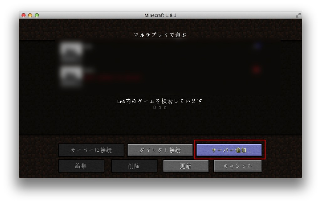 minecraft_multiplay-2