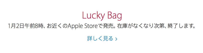 Apple、「Lucky Bag」を3万6000円(税別)で2015年1月2日8時から発売することを発表!