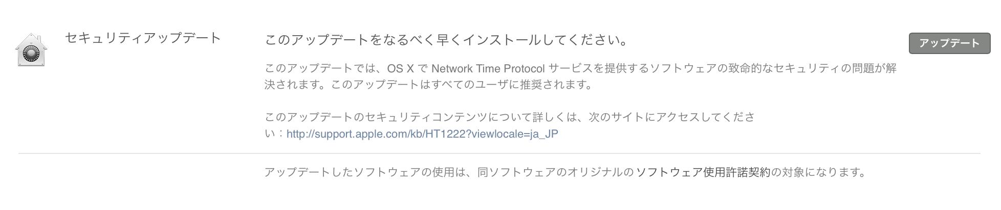 早めのインストール推奨!AppleがOS Xのセキュリティアップデートを緊急で配布!