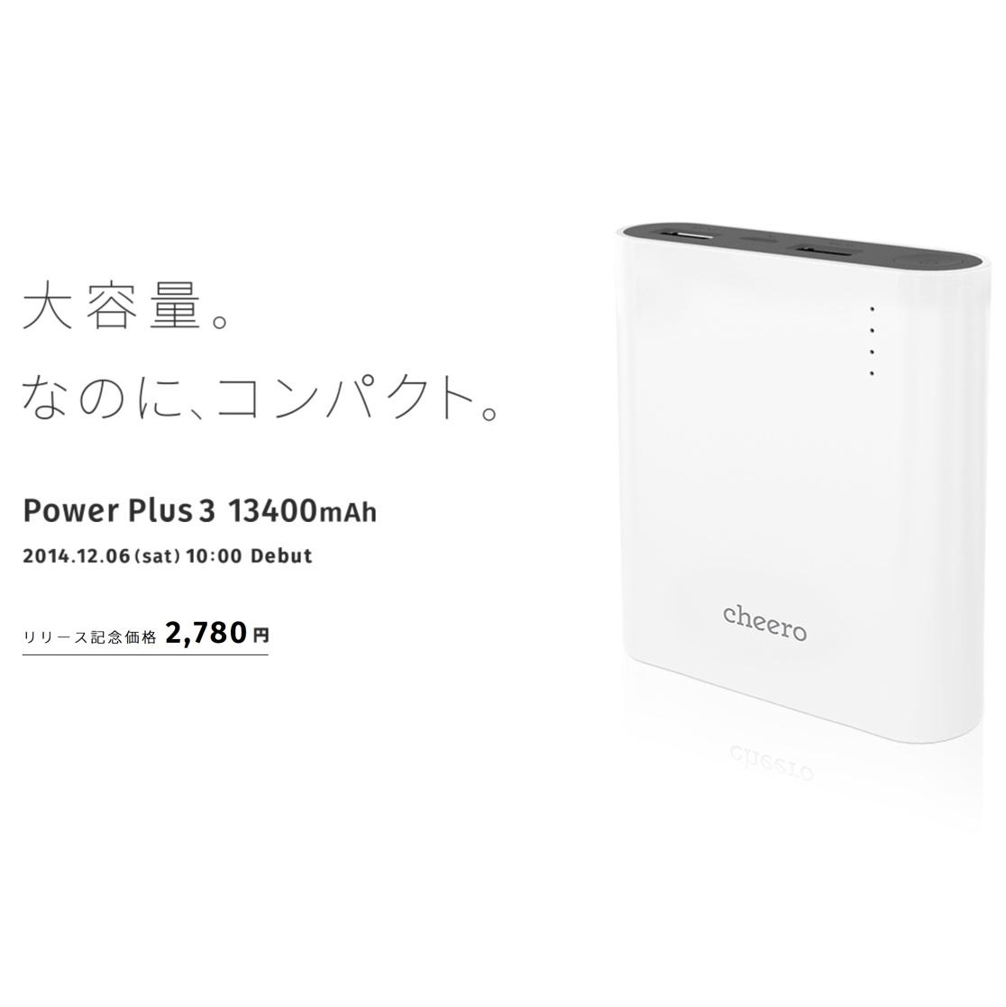 大容量で軽量でコスパ最高なモバイルバッテリー「Power Plus 3」をCheeroが発表!