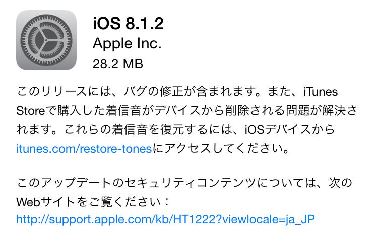 iOS8.1.2-1