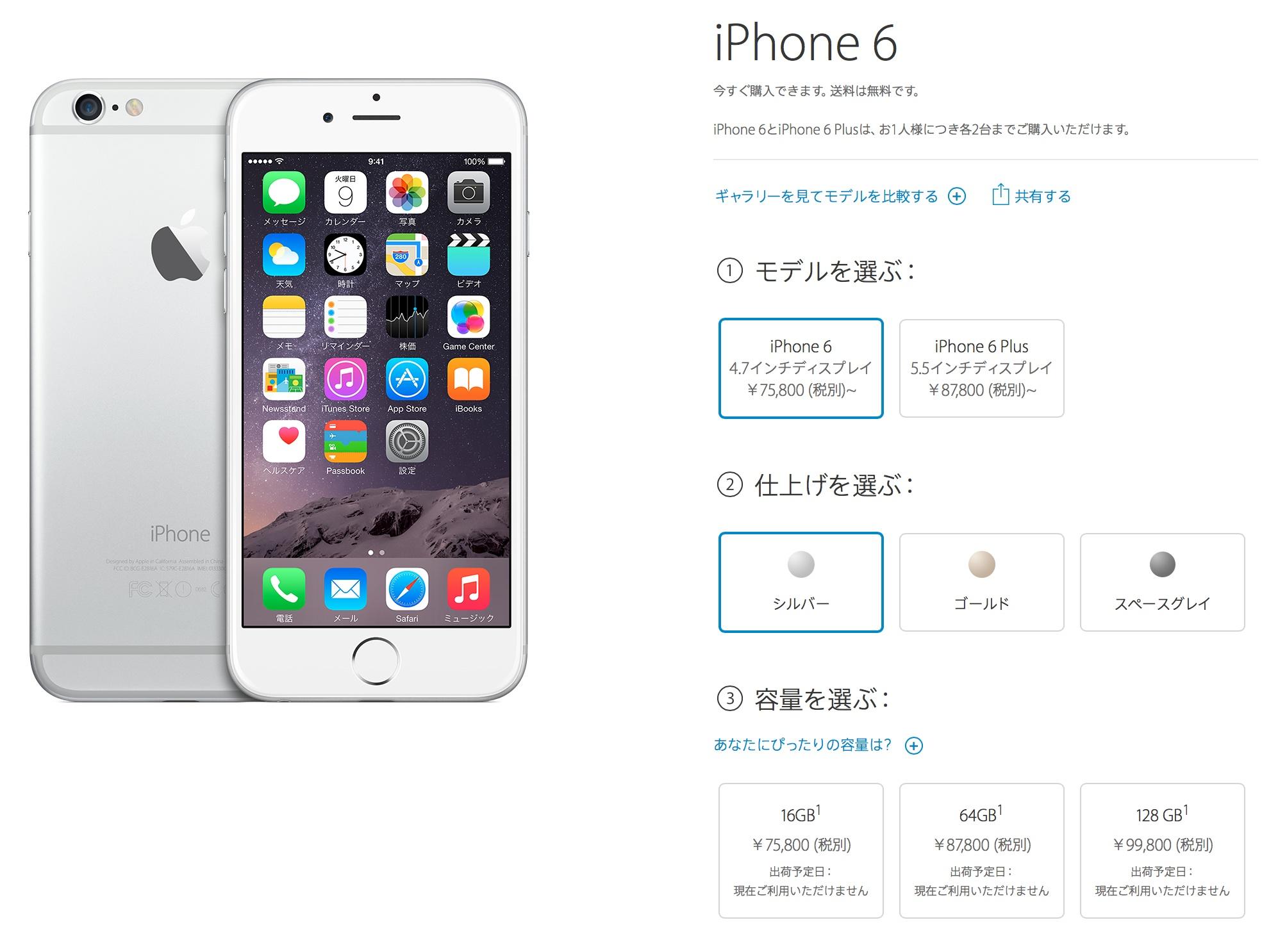 SIMフリー版iPhone6/6 Plusが販売停止!?理由は…?