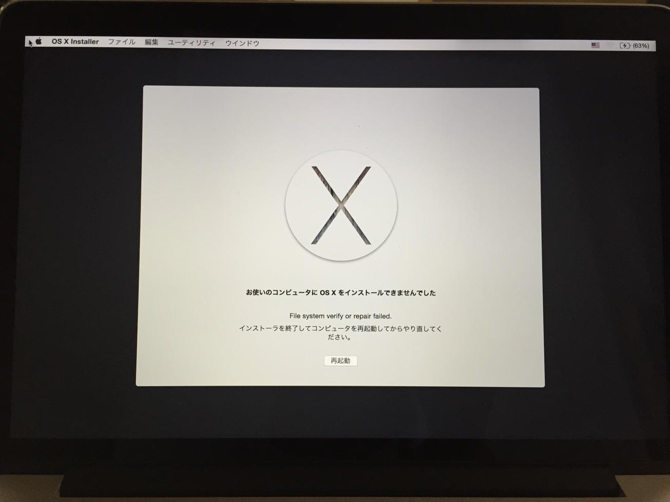 【Mac】OSのアップデートに失敗し、元のOSにも戻せないときの対処法