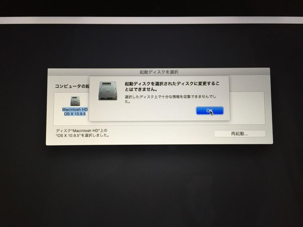 install_failed-2