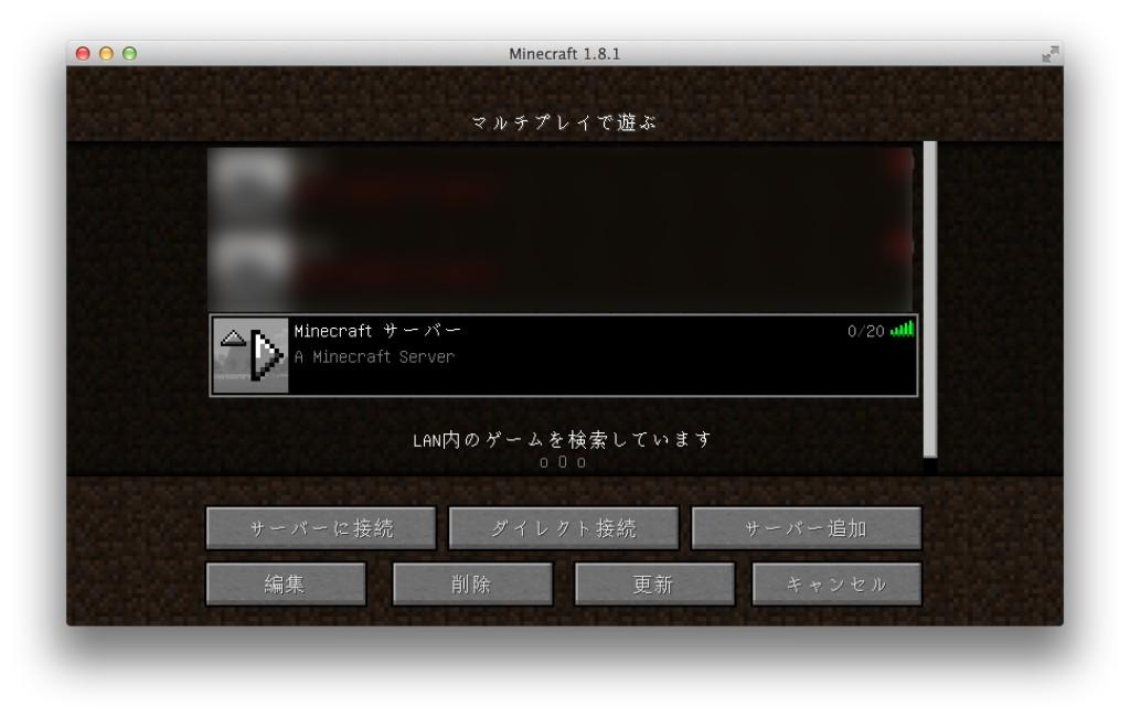 minecraft_multiplay-4