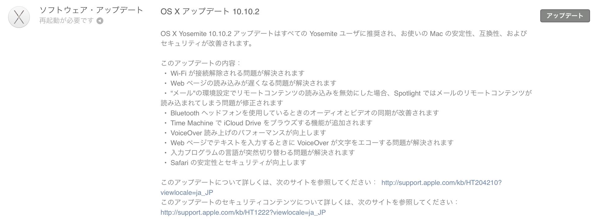 「OS X Yosemite 10.10.2」が正式リリース!Wi-Fi、VoiceOverなどの不具合改善とパフォーマンス向上