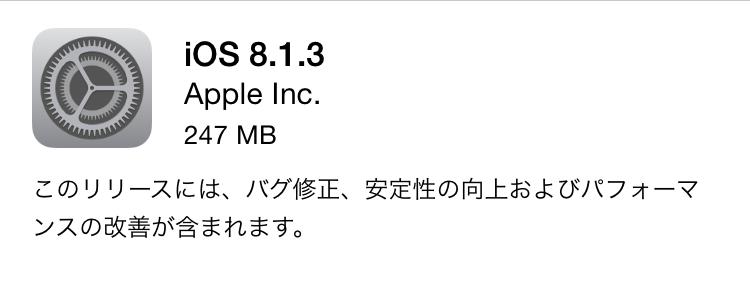 「iOS 8.1.3」が正式リリース!アップデートに必要な容量低減やいくつかの不具合改善