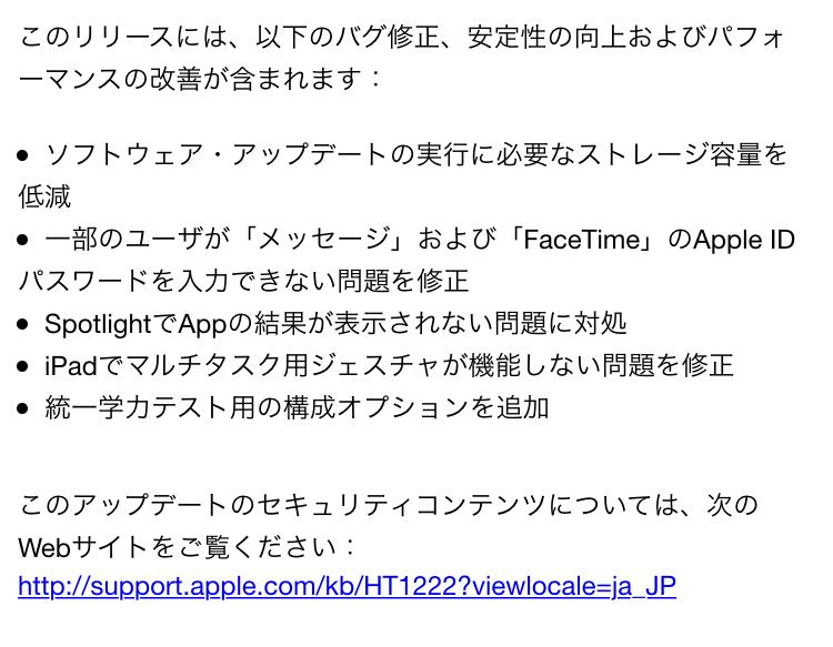 iOS 8.1.3-2