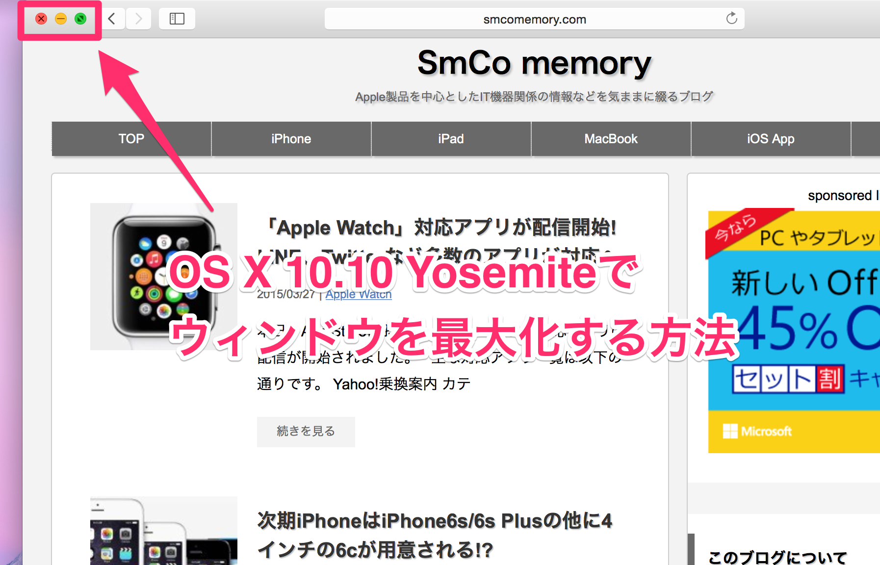 超簡単!OS X 10.10 Yosemiteでウィンドウを大きく(最大化)する方法