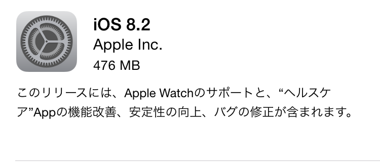 「iOS 8.2」が正式に配信開始!Apple Watchのサポートやヘルスケアアプリ機能改善など