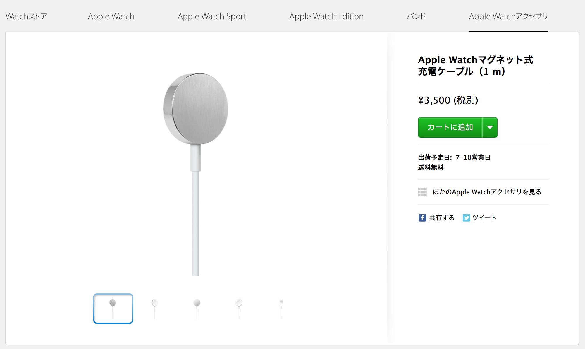 Apple Watchの充電ケーブルはUSBから充電可能?Apple StoreにUSBコネクタの画像が