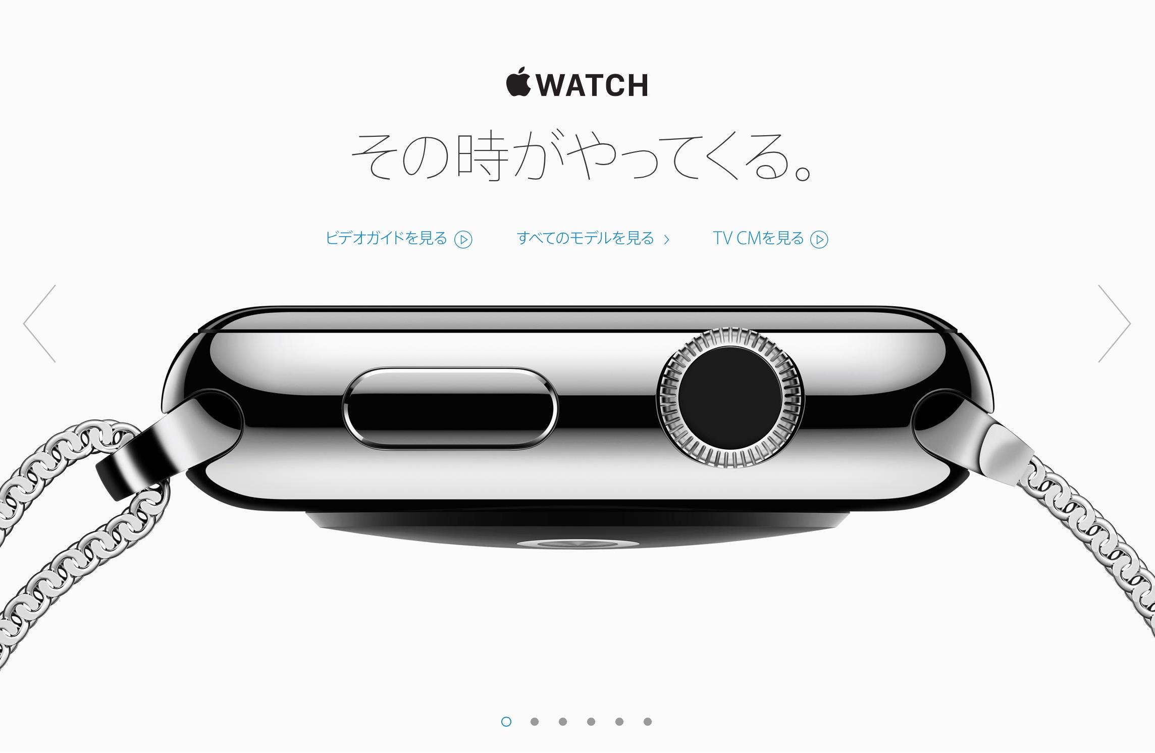 Apple Watchのサイトにて「4月24日発売」の表記が削除される