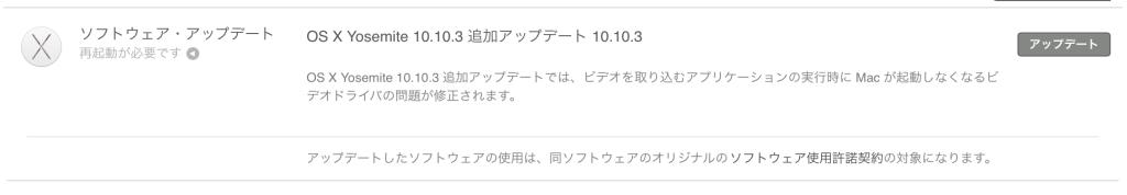 OS X 10.10.3 update-1