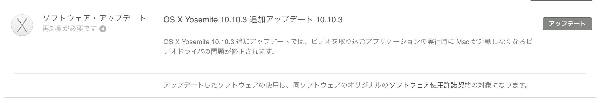 「OS X Yosemite 10.10.3」追加アップデートがリリース!ビデオドライバの問題が修正