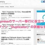 WordPressのサーバー移行に役立つプラグイン「Duplicator」の詳細な手順