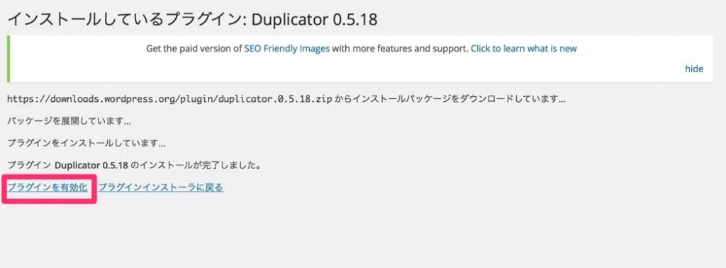 Duplicator_1-1-3