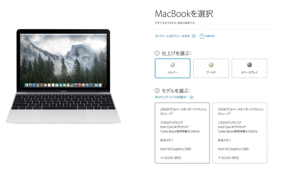 MacBook 12 Store