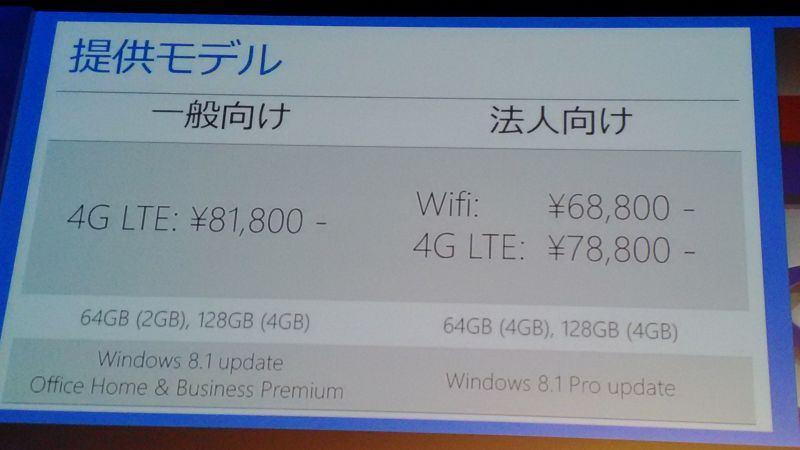 Surface 3 kakaku-1