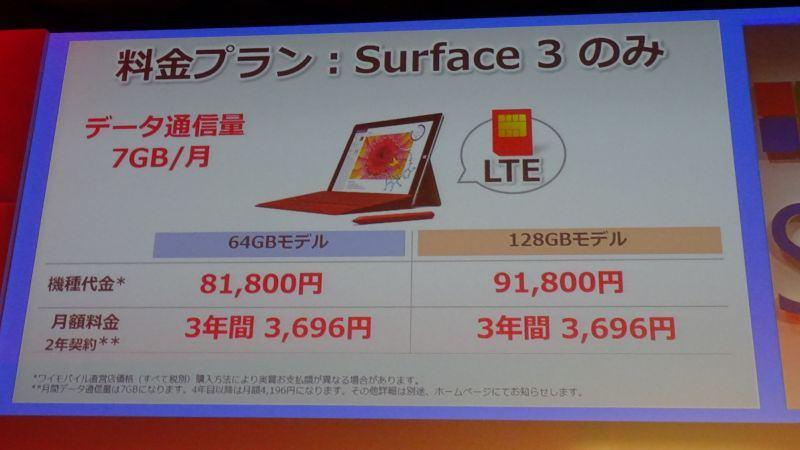 Surface 3 kakaku-2