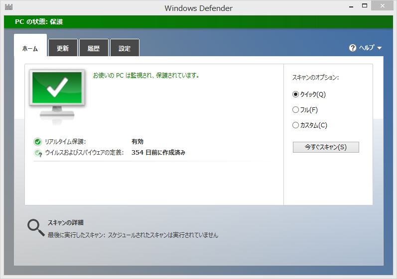 Windows defender setting-9