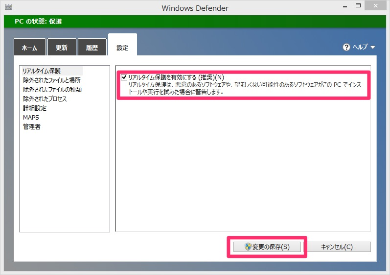 Windows_defender_setting-10