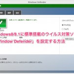 Windows8/8.1に標準搭載のウイルス対策ソフト「Window Defender」を設定する方法
