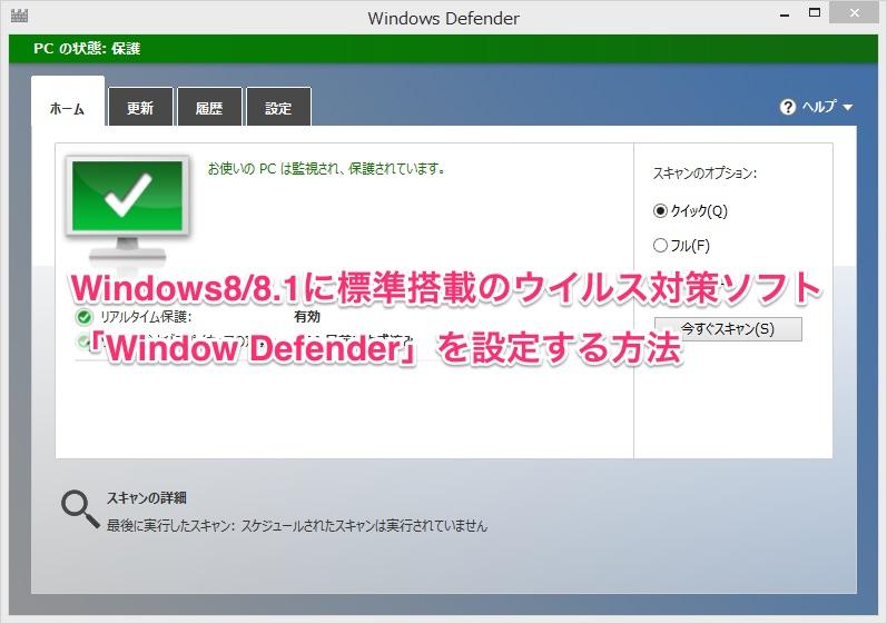 windows defender 設定