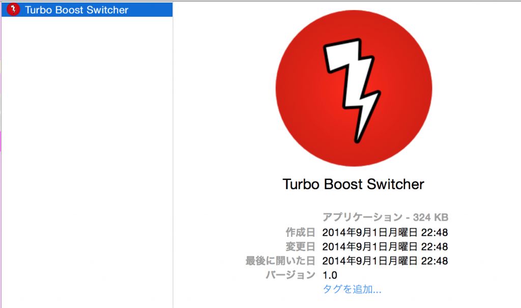 Turbo Boost Switcher-2