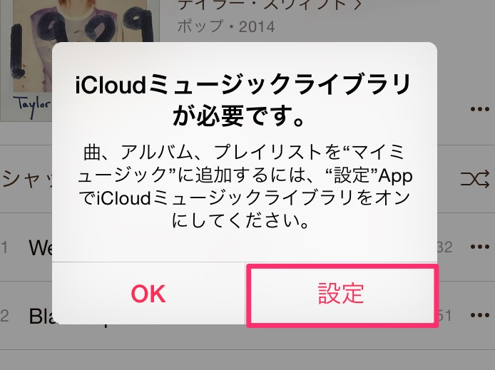 Apple Music ofline-3