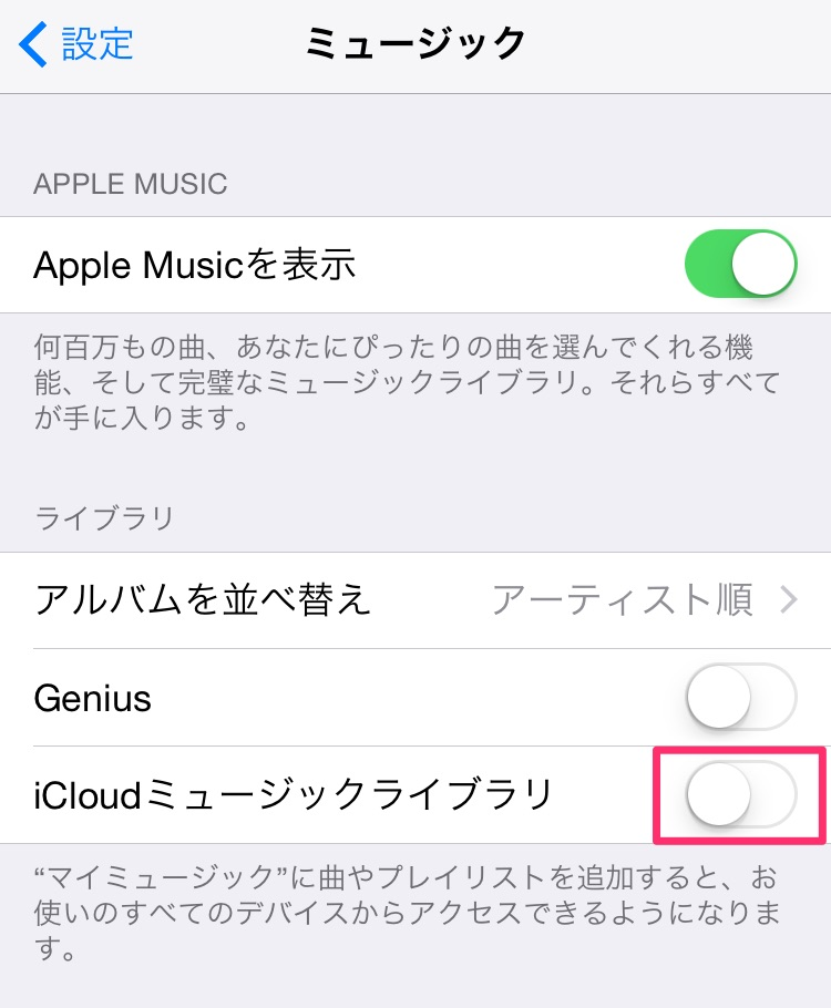 Apple Music ofline-4