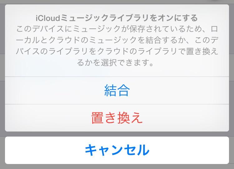 Apple Music ofline-5