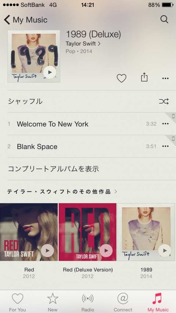 Apple Music ofline-7