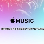 【Apple Music】無料期間3ヶ月後の自動支払いをオフにする方法