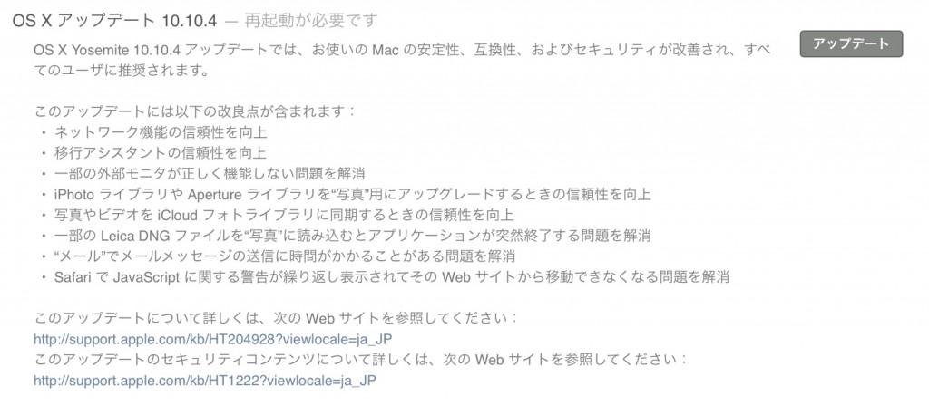 OS X 10.10.4-1