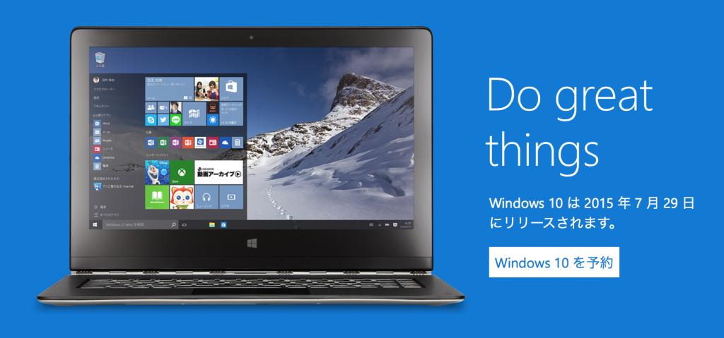 Windows10 release