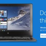 Windows10が無償で配布開始!しかし優先順位がある模様