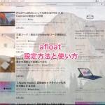作業領域の狭いMacBookに便利!Macでウィンドウを半透明にできる「afloat」の設定方法と使い方