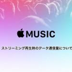 Apple Musicのデータ通信量はLINE MUSICの半分以下に抑えられている模様