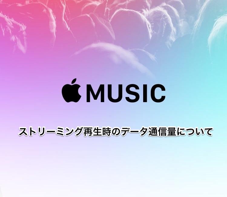apple music data-s