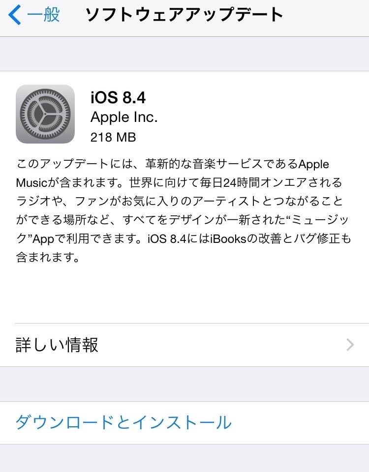 iOS_8_4