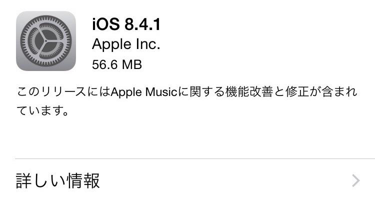 iOS 8.4.1-1