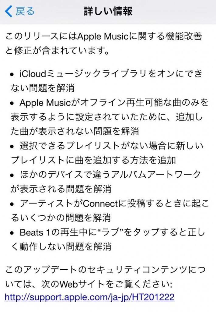 iOS 8.4.1-2