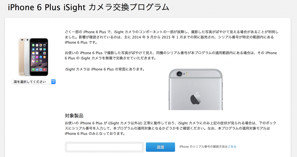 iPhone6 plus iSight program