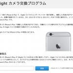 AppleがiPhone6 Plusのカメラを無償交換するプログラムを発表!